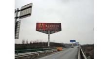 戶外高速公路廣告制作