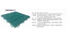 黑龙江英利奥悬浮地板公司