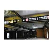 地鐵標識導向系統專業制作