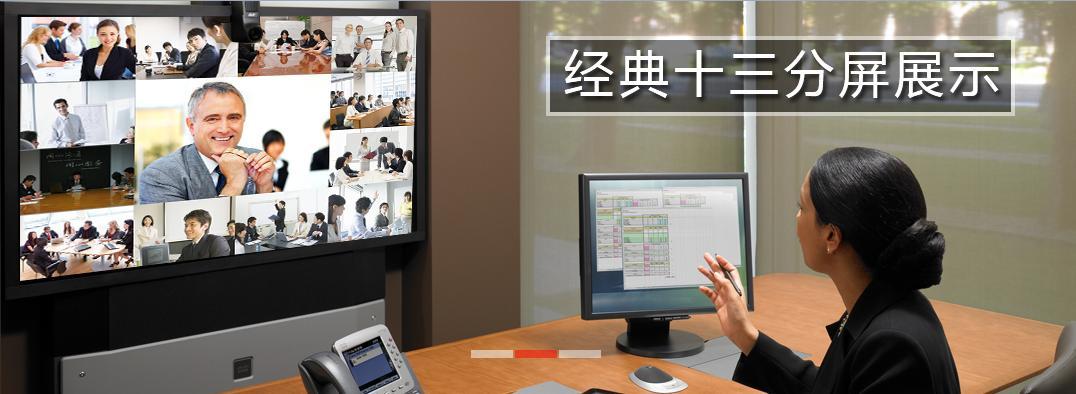 企業視頻會議