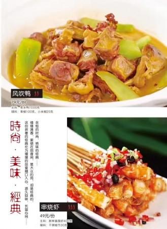 经典风味湘菜