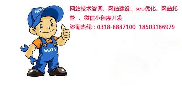 网站咨询电话:0318-8887100/网站代运营