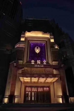 南京高端的夜总会
