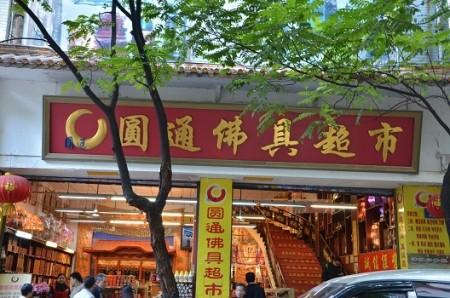 广东圆通宗教用品超市