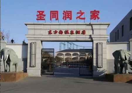 圣同润东方韵温泉度假酒店