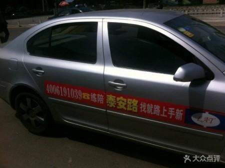 北京约车陪练