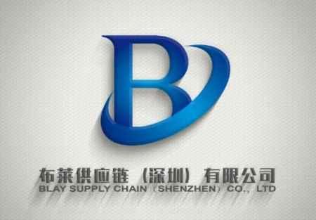 布莱供应链(深圳)有限公司