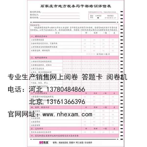江门市答题卡考试机 销量多答题卡品牌排名
