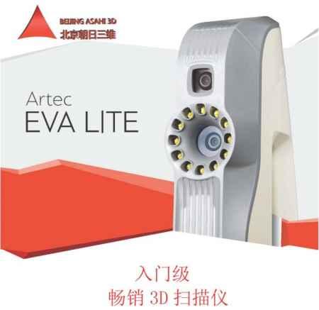 EVALite三维扫描仪