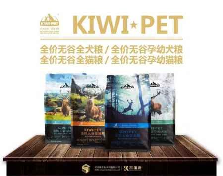 kiwipet宠物粮