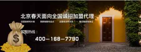 北京春天木门加盟