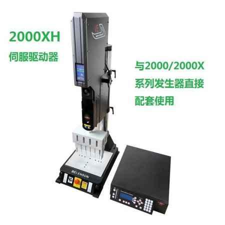 武汉塑料超声波焊接机供应商