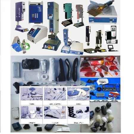 超声波塑料焊接加工