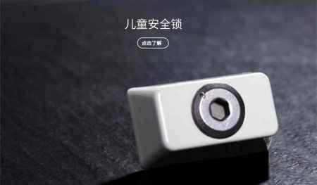 北京儿童安全锁生产厂家