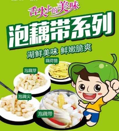 广西泡藕带生产商