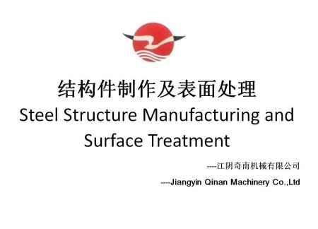 结构件表面处理生产厂家