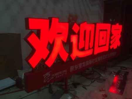 陕西LED指示牌公司报价