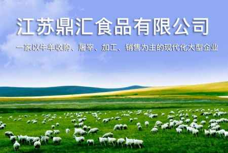 牛羊代宰服务