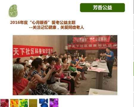 北京老年居家照护咨询服务