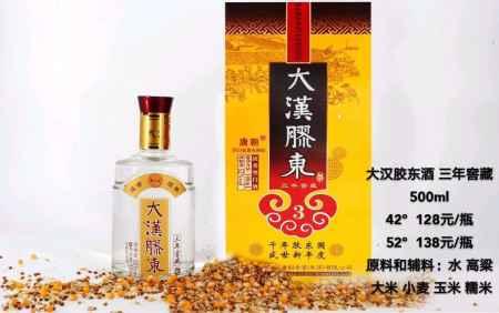 大汉胶东酒三年窖藏供应商