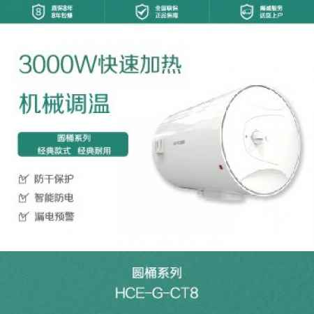 广东圆桶电热水器厂家