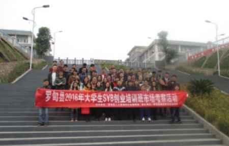 贵州培训招生工作机构