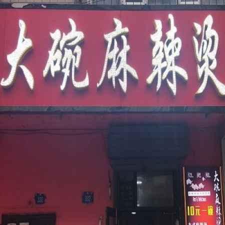 黑龙江大碗麻辣烫