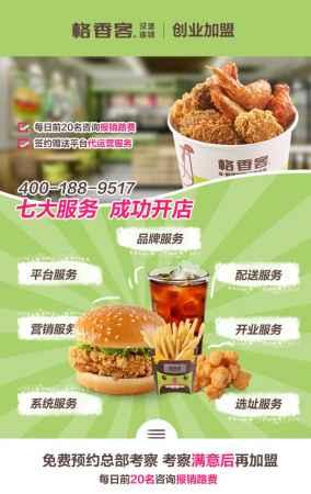 江苏汉堡店加盟多少钱