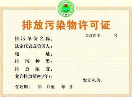 郑州排污许可证办理价格